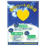 三重県遊協、県内全てのパチンコ店の休業を発表
