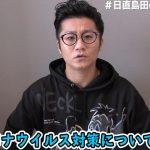 人気パチンコ・パチスロユーチューバー日直島田さんが動画収録を無期限中止 ~新型コロナの影響で