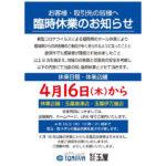 玉屋、佐賀県内のパチンコ店も臨時休業