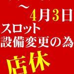 ザ シティ/ベルシティ雑色店(2020年4月4日リニューアル・東京都)