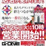 G-ONE 吉祥寺(2020年5月26日グランドオープン・東京都)