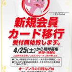 ジャンジャンマールゴット調布国領駅前(2020年5月30日グランドオープン・東京都)