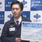 大阪府、全てのパチンコ店が休業したため『休業指示』は見送り