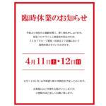 パチンコホール『ZENT』、愛知・岐阜の全27店舗を今週末臨時休業