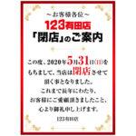 『123ライト有田店』が5月末で閉店 ~全国で初めてコロナ感染者の来店が判明したパチンコ店