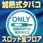 メガコンコルド1111 BLAZE店(2020年5月14日リニューアル・愛知県)