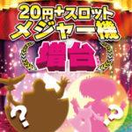 BIG1 MEIHO(2020年5月19日リニューアル・愛知県)
