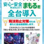メガスロットコンコルド345吉浜店(2020年5月20日リニューアル・愛知県)