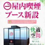 マリオン花塚店(2020年5月27日リニューアル・愛知県)