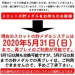 パーラーワールド小牧店(2020年6月1日リニューアル・愛知県)