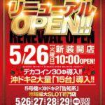 テンイチ∞新松戸店(2020年5月26日リニューアル・千葉県)
