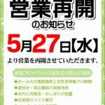 サンラッキー茂原店(2020年5月27日グランドオープン・千葉県)