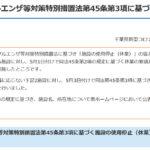 千葉県、パチンコ店2店舗に休業指示