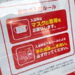 東京、埼玉、神奈川、千葉の4都県で400店舗以上のパチンコ店が営業を再開 ~埼玉が177店舗で最多