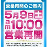 特定警戒都道府県でパチンコ店約500店舗の営業再開を確認