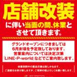 フェイス1040飯塚店(近日リニューアル・福岡県)