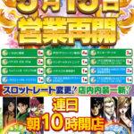 ヴィーナスギャラリー福岡Ⅱ(2020年5月15日リニューアル・福岡県)