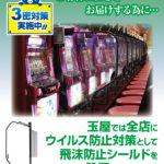 玉屋空港店(2020年5月16日リニューアル・福岡県)