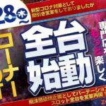 zone苅田店(2020年5月28日リニューアル・福岡県)