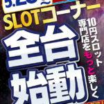 ゾーン行橋 今井店(2020年5月28日リニューアル・福岡県)