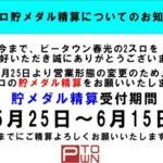 P-TOWN春光(2020年5月25日リニューアル・北海道)