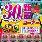 アルファ環状店(2020年5月27日リニューアル・北海道)