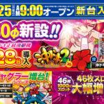 チャレンジャー遊館(2020年5月25日リニューアル・神奈川県)