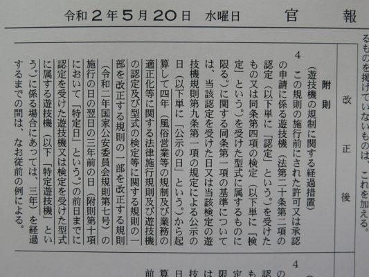 日 沖 ドキ 延長 撤去