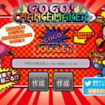 北電子、オリジナルの「GOGO!CHANCE」ランプを作成できる特設サイトを公開