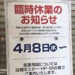 パチンコ店の要請解除を求め、大阪府遊協が府に対して陳情書を提出