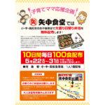 NEXUS、子育て世帯への支援「弁当無料配布」を追加実施