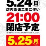 パチンコ玉三郎 とやの店(2020年5月25日リニューアル・新潟県)