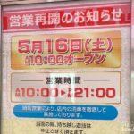 大阪府の休業要請解除を受け、16日から営業再開するパチンコ店が急増
