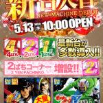 DAIICHI 平野店(2020年5月13日リニューアル・大阪府)
