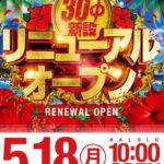 HALULU(2020年5月18日リニューアル・大阪府)