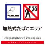 加熱式たばこエリア、パチンコ店営業再開後の主流となるか ~「パチモク」より