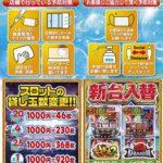 ゴー港店(2020年6月2日リニューアル・愛知県)
