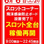 ミカド観光 半田店(2020年6月6日リニューアル・愛知県)