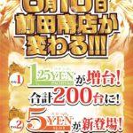 タイキ豊橋前田南店(2020年6月10日リニューアル・愛知県)