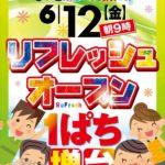 イクサム甚目寺店(2020年6月12日リニューアル・愛知県)