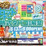 コンコルド知多店(2020年6月13日リニューアル・愛知県)