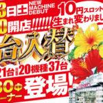 名宝菰口店(2020年6月13日リニューアル・愛知県)