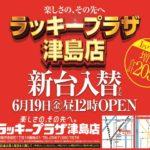 ラッキープラザ津島店(2020年6月19日リニューアル・愛知県)