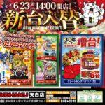 KOHAKU 天白店(2020年6月23日リニューアル・愛知県)