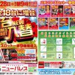 ニューパレス昭和店(2020年6月27日リニューアル・愛知県)