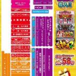 JAM FRIEND CLUB A 三沢(2020年6月5日リニューアル・青森県)