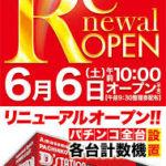 D'station東金店(2020年6月6日リニューアル・千葉県)