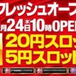 日の丸八重原店(2020年6月24日リニューアル・千葉県)