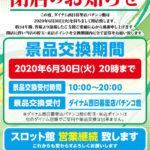 ダイナム西日暮里店(2020年6月30日閉店・東京都)