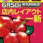 ワンダーランドメタルポリス(2020年6月5日リニューアル・福岡県)